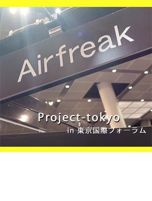 東京国際フォーラムにて新商品の展示会を行いました