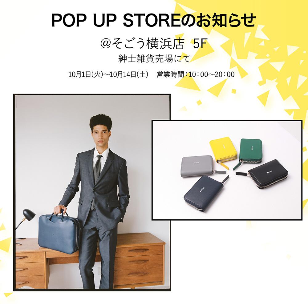 【POP UP STORE 】10/1~ そごう横浜店にて